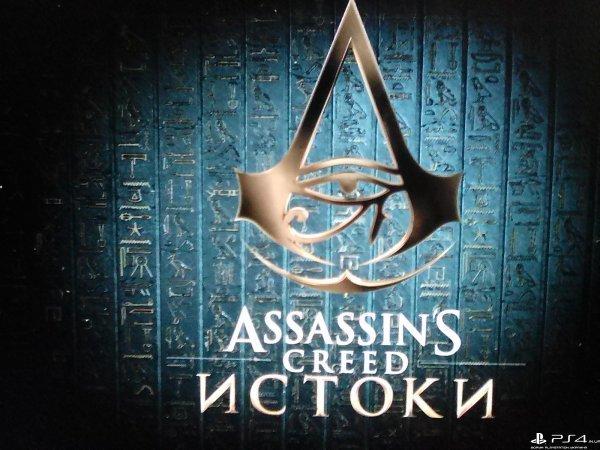 Assassin's Creed Истоки/п2/104646